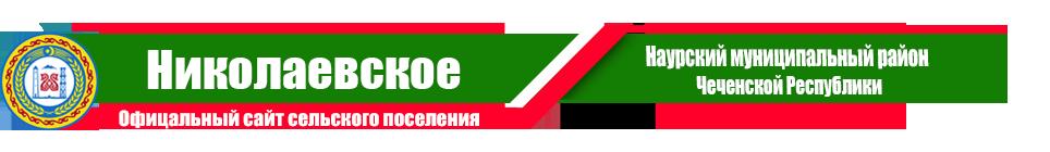 Николаевская | Администрация Наурского района ЧР